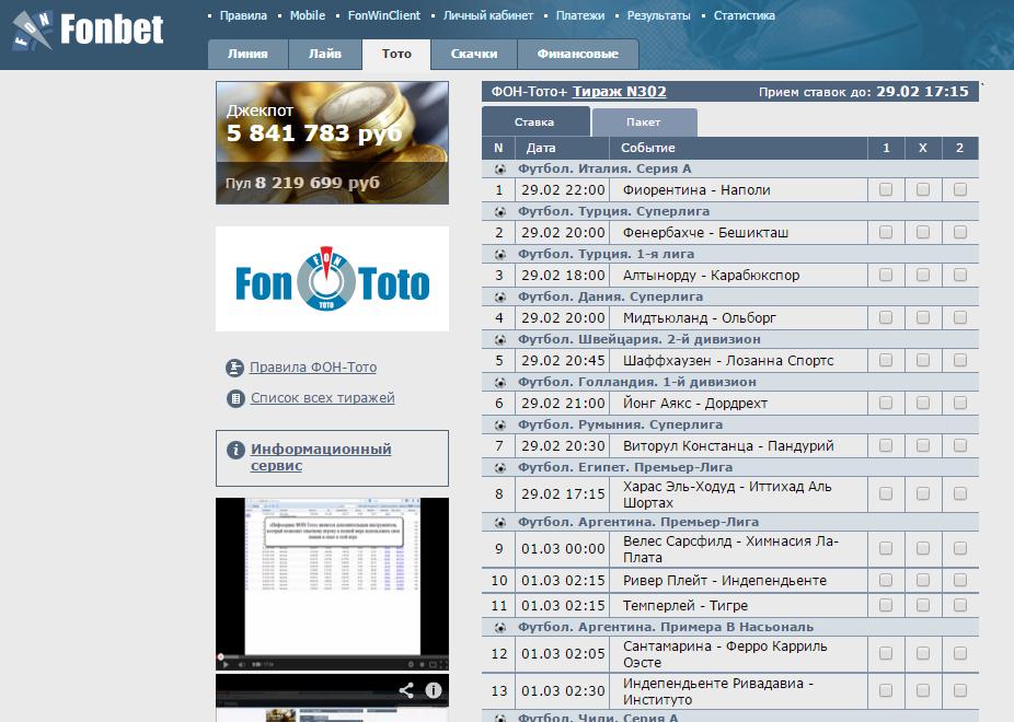 Грозном тотализатор бетсити тираж 1247 как посмотреть результаты матчей телефоны