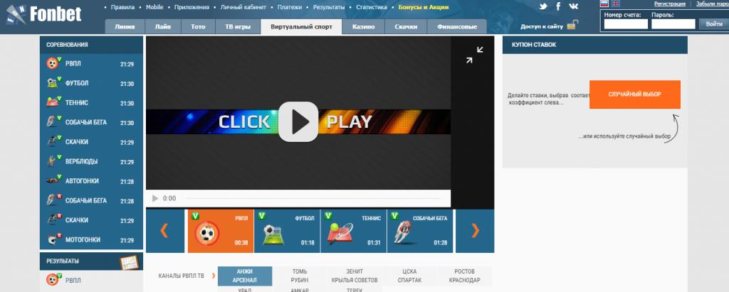 Ставки на виртуальный спорт Fonbet